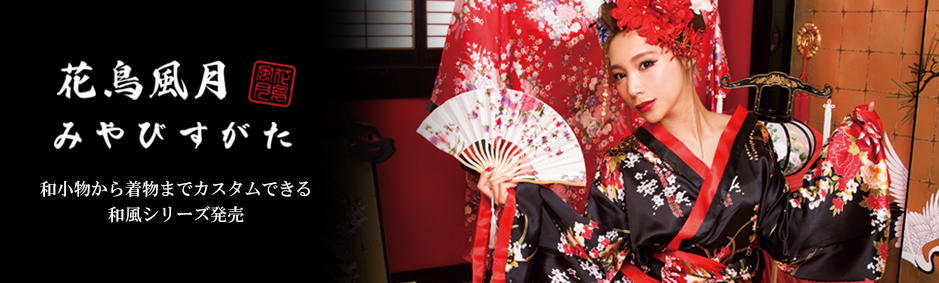 和風コスチュームシリーズ「花鳥風月みやびすがた」発売