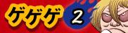 ゲゲゲの鬼太郎公式コスチューム第2弾