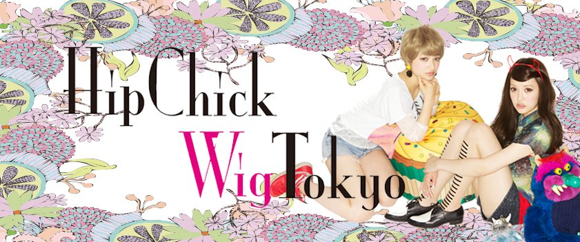 HipChickWigTokyoのFacebookページができました!