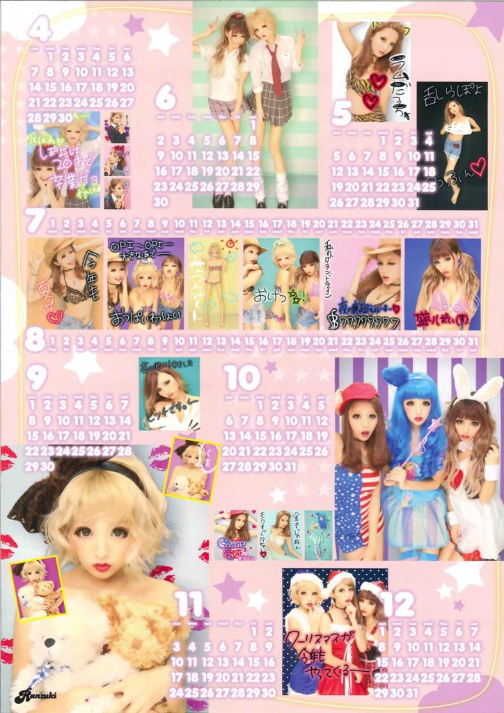 Ranzukiカレンダー(2013年2月号付録)