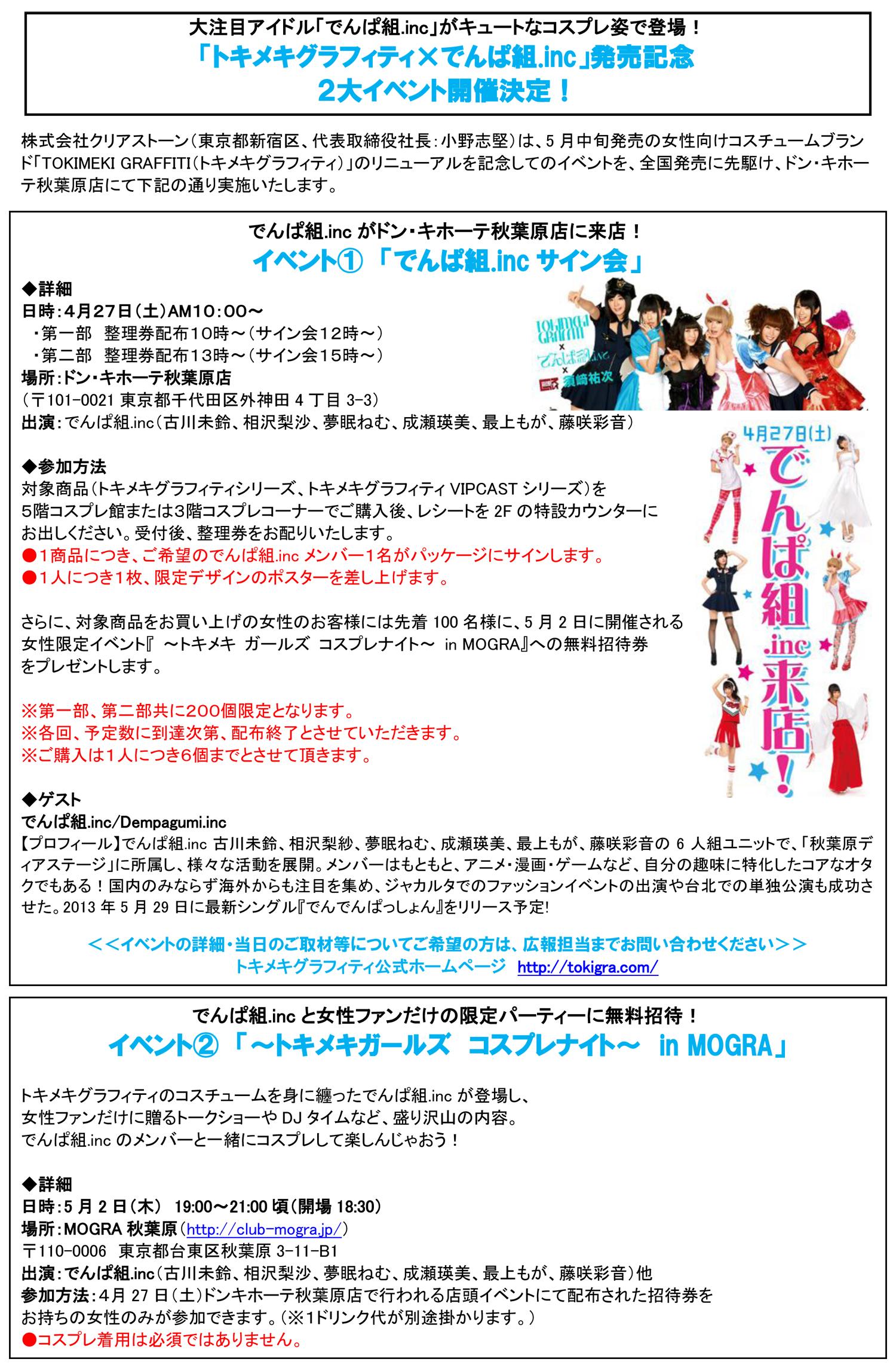 トキメキグラフィティ×でんぱ組.incイベント開催!