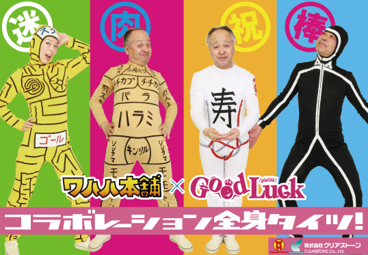 GoodLuck×ワハハ本舗タイアップ全身タイツ発売