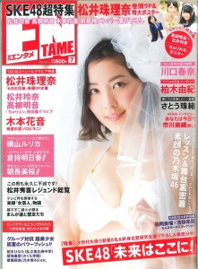 ENTAME_表紙