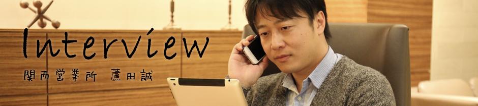 株式会社クリアストーン インタビュー 関西営業所