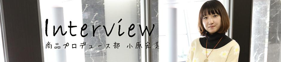 株式会社クリアストーン インタビュー 商品プロデュース部