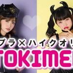 2016_bn_tokimeki_big