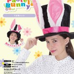 clearstone_easter_うさ耳ハット_nyukou_1222