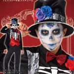 4560320872337_sugar_skull_groom