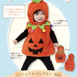 4560320872726_marshmallow_pumpkin_baby_2017_ol