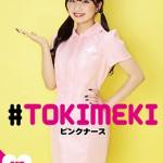 tokimeki-cover+++out line