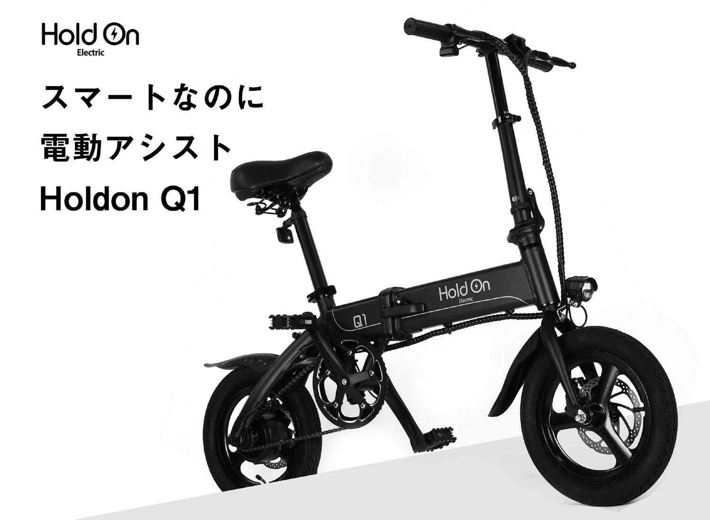 アシスト 自転車